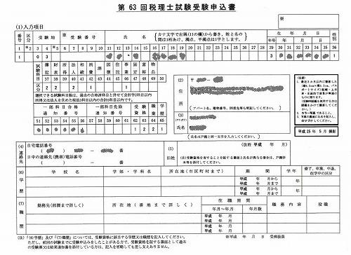 受験申込書